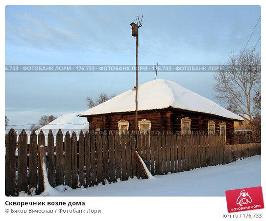 Скворечник возле дома, фото № 176733, снято 3 января 2008 г. (c) Бяков Вячеслав / Фотобанк Лори