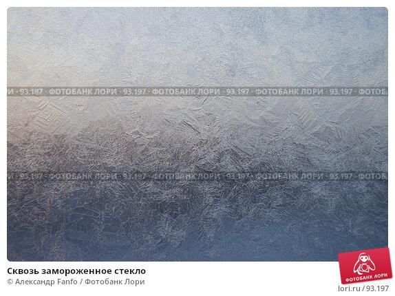 Сквозь замороженное стекло, фото № 93197, снято 11 февраля 2007 г. (c) Александр Fanfo / Фотобанк Лори