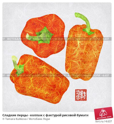 Купить «Сладкие перцы - коллаж с фактурой рисовой бумаги», иллюстрация № 4637 (c) Tamara Kulikova / Фотобанк Лори