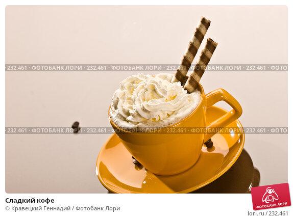 Купить «Сладкий кофе», фото № 232461, снято 6 декабря 2005 г. (c) Кравецкий Геннадий / Фотобанк Лори