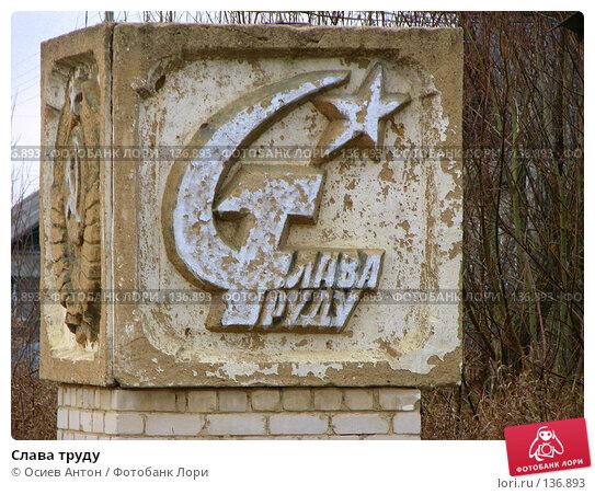 Слава труду, фото № 136893, снято 10 ноября 2007 г. (c) Осиев Антон / Фотобанк Лори