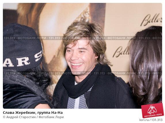 Слава Жеребкин, группа На-На, фото № 131313, снято 24 ноября 2007 г. (c) Андрей Старостин / Фотобанк Лори