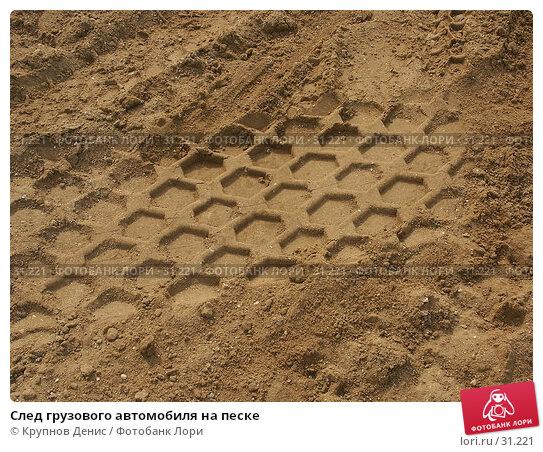 След грузового автомобиля на песке, фото № 31221, снято 19 августа 2004 г. (c) Крупнов Денис / Фотобанк Лори