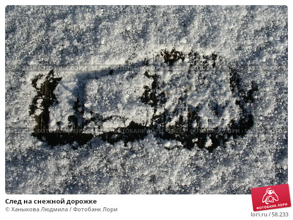 След на снежной дорожке, фото № 58233, снято 8 апреля 2007 г. (c) Ханыкова Людмила / Фотобанк Лори