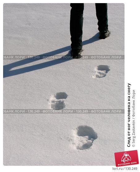 След от ног человека на снегу, фото № 130249, снято 8 апреля 2006 г. (c) Serg Zastavkin / Фотобанк Лори