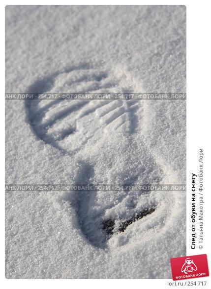 След от обуви на снегу, фото № 254717, снято 14 февраля 2008 г. (c) Татьяна Макотра / Фотобанк Лори