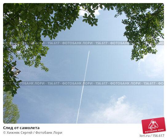 След от самолета, фото № 156617, снято 24 июня 2006 г. (c) Хижняк Сергей / Фотобанк Лори