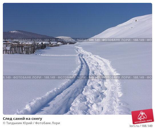 След саней на снегу, фото № 188149, снято 24 февраля 2007 г. (c) Талдыкин Юрий / Фотобанк Лори