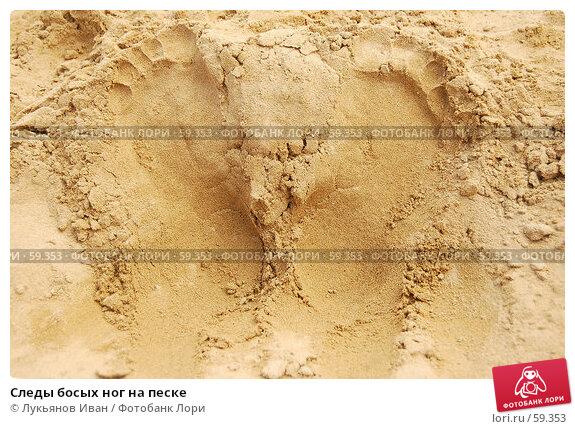 Следы босых ног на песке, фото № 59353, снято 1 июля 2007 г. (c) Лукьянов Иван / Фотобанк Лори