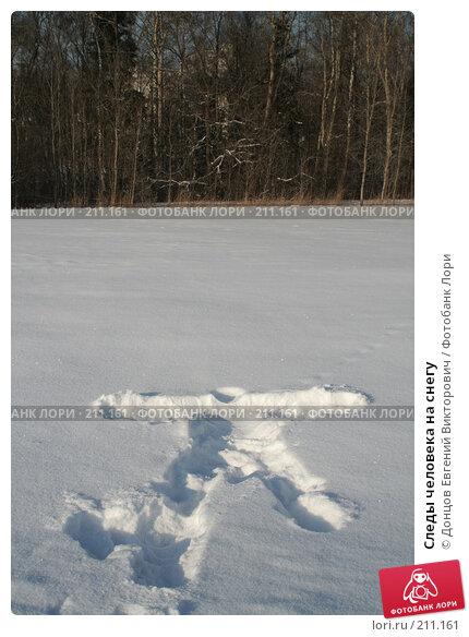 Купить «Следы человека на снегу», фото № 211161, снято 2 февраля 2007 г. (c) Донцов Евгений Викторович / Фотобанк Лори