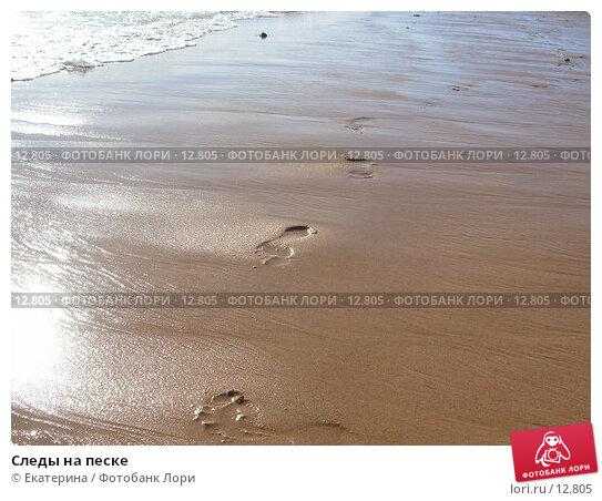 Следы на песке, фото № 12805, снято 6 ноября 2006 г. (c) Екатерина / Фотобанк Лори