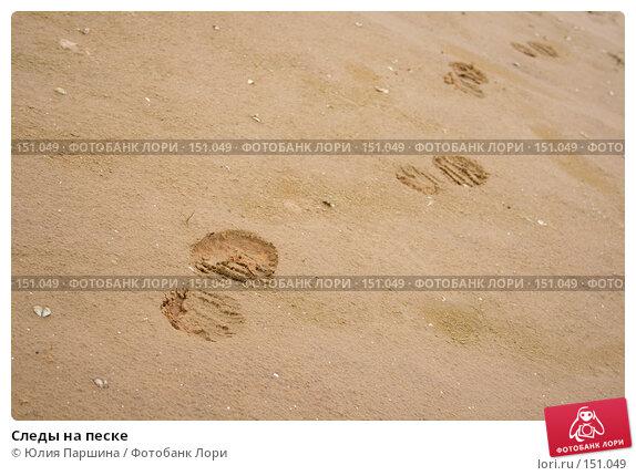 Следы на песке, фото № 151049, снято 21 октября 2007 г. (c) Юлия Паршина / Фотобанк Лори