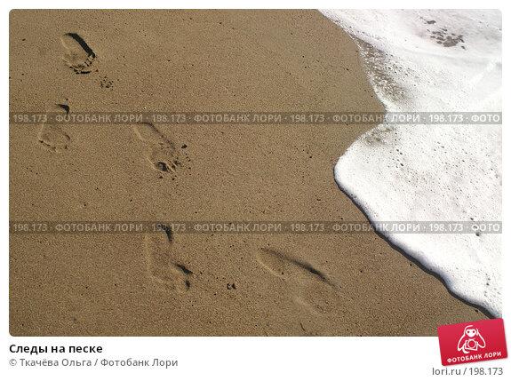 Следы на песке, фото № 198173, снято 18 января 2008 г. (c) Ткачёва Ольга / Фотобанк Лори