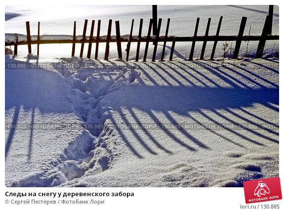 Купить «Следы на снегу у деревенского забора», фото № 130885, снято 22 марта 2018 г. (c) Сергей Пестерев / Фотобанк Лори