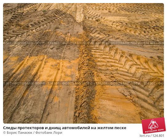 Купить «Следы протекторов и днищ автомобилей на желтом песке», фото № 124801, снято 7 сентября 2006 г. (c) Борис Панасюк / Фотобанк Лори