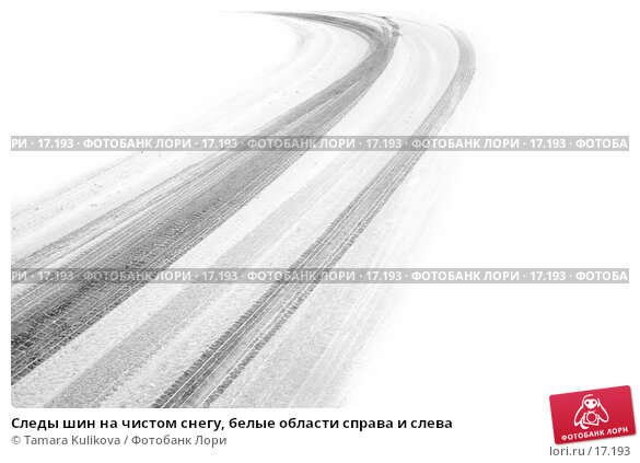 Следы шин на чистом снегу, белые области справа и слева, фото № 17193, снято 8 февраля 2007 г. (c) Tamara Kulikova / Фотобанк Лори