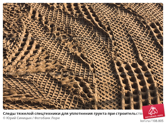 Следы тяжелой спецтехники для уплотнения грунта при строительстве дороги, фото № 108805, снято 27 октября 2007 г. (c) Юрий Синицын / Фотобанк Лори