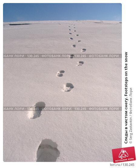 Следы в чистом снегу. Footsteps on the snow, фото № 130245, снято 8 апреля 2006 г. (c) Serg Zastavkin / Фотобанк Лори