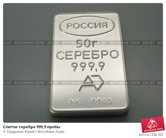 Купить «Слиток серебра 999,9 пробы», фото № 236357, снято 29 марта 2008 г. (c) Талдыкин Юрий / Фотобанк Лори