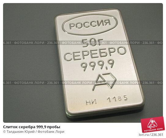 Слиток серебра 999,9 пробы, фото № 236361, снято 29 марта 2008 г. (c) Талдыкин Юрий / Фотобанк Лори