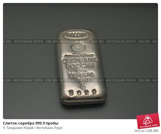 Слиток серебра 999,9 пробы, фото № 238389, снято 28 марта 2008 г. (c) Талдыкин Юрий / Фотобанк Лори