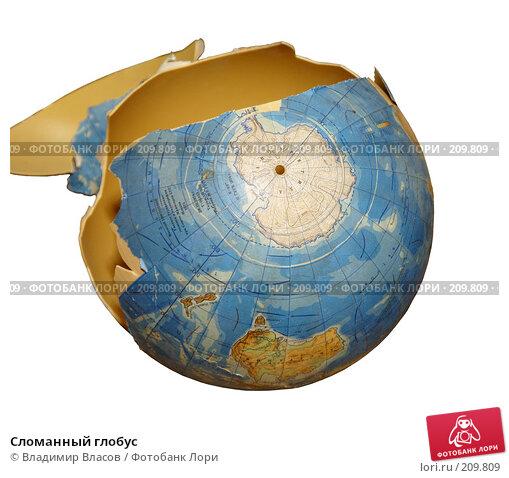 Сломанный глобус, фото № 209809, снято 26 февраля 2008 г. (c) Владимир Власов / Фотобанк Лори