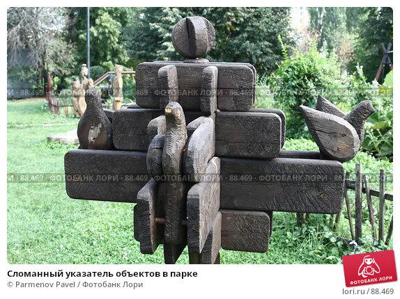 Сломанный указатель объектов в парке, фото № 88469, снято 25 августа 2007 г. (c) Parmenov Pavel / Фотобанк Лори