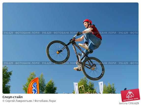 Слоуп-стайл, фото № 316629, снято 8 июня 2008 г. (c) Сергей Лаврентьев / Фотобанк Лори