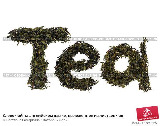Купить «Слово чай на английском языке, выложенное из листьев чая», фото № 3999197, снято 24 августа 2019 г. (c) Светлана Самаркина / Фотобанк Лори