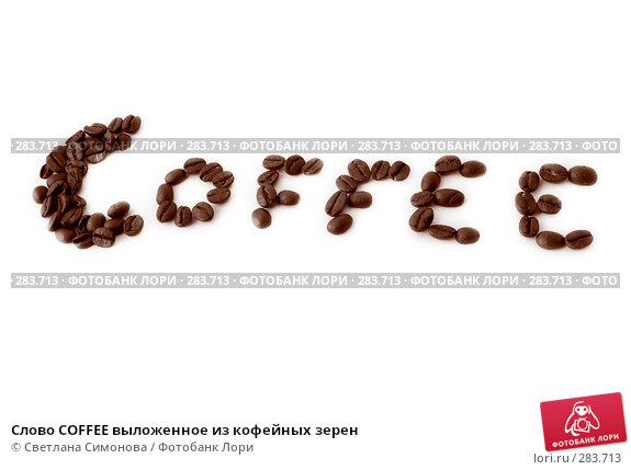 Слово COFFEE выложенное из кофейных зерен, фото № 283713, снято 24 апреля 2008 г. (c) Светлана Симонова / Фотобанк Лори