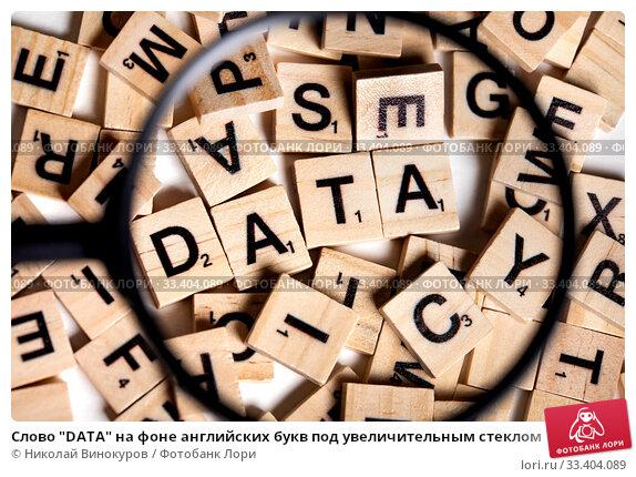 """Купить «Слово """"DATA"""" на фоне английских букв под увеличительным стеклом», фото № 33404089, снято 20 марта 2020 г. (c) Николай Винокуров / Фотобанк Лори"""