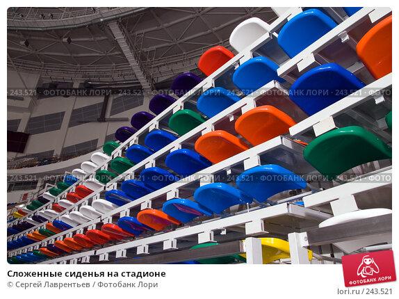 Сложенные сиденья на стадионе, фото № 243521, снято 24 марта 2008 г. (c) Сергей Лаврентьев / Фотобанк Лори