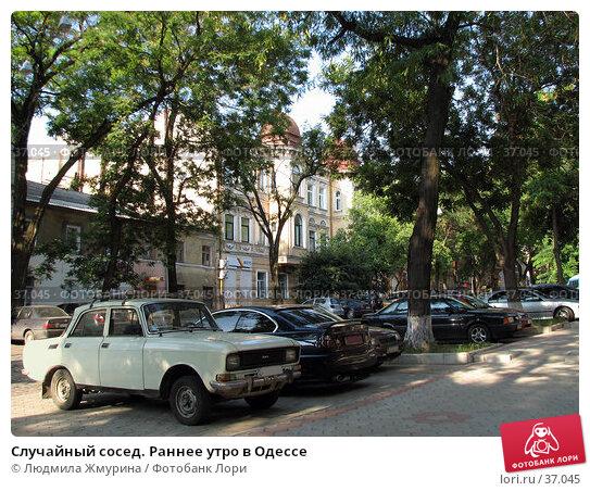 Случайный сосед. Раннее утро в Одессе, фото № 37045, снято 6 августа 2006 г. (c) Людмила Жмурина / Фотобанк Лори