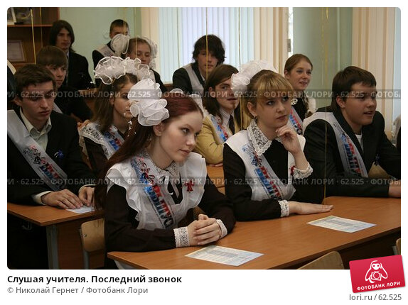 Слушая учителя. Последний звонок, фото № 62525, снято 25 мая 2007 г. (c) Николай Гернет / Фотобанк Лори