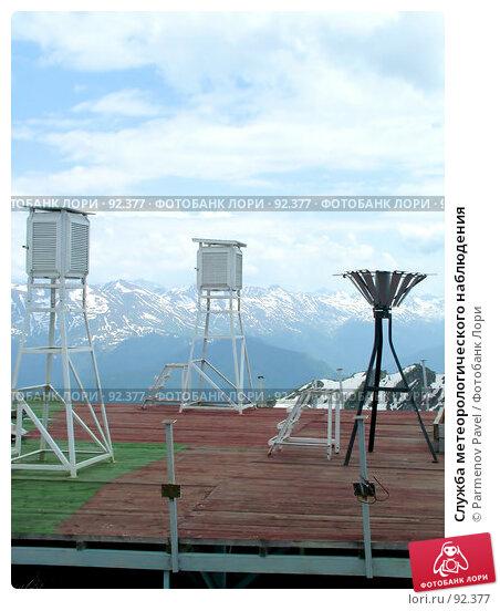 Служба метеорологического наблюдения, фото № 92377, снято 1 июня 2007 г. (c) Parmenov Pavel / Фотобанк Лори