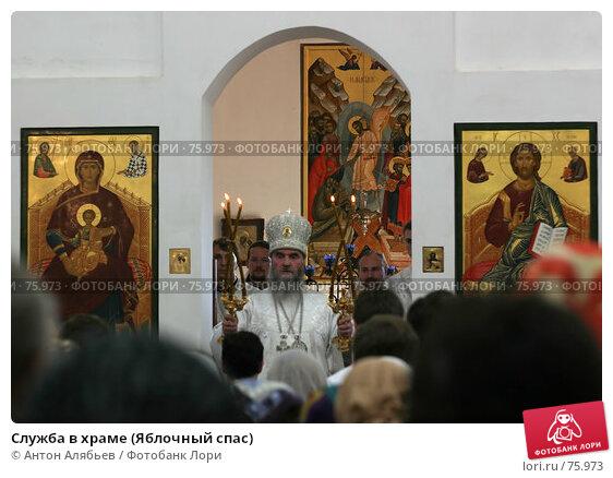 Служба в храме (Яблочный спас), фото № 75973, снято 19 августа 2006 г. (c) Антон Алябьев / Фотобанк Лори