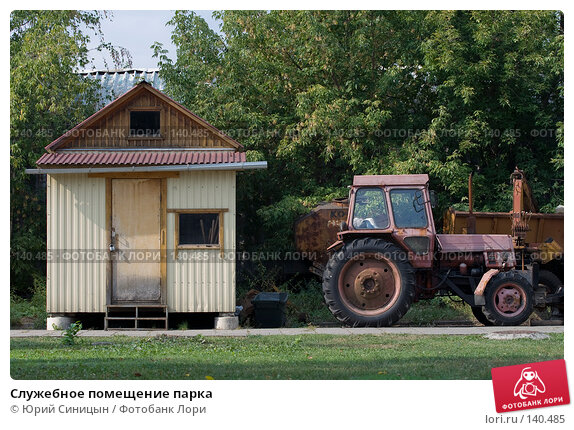 Служебное помещение парка, фото № 140485, снято 7 сентября 2007 г. (c) Юрий Синицын / Фотобанк Лори