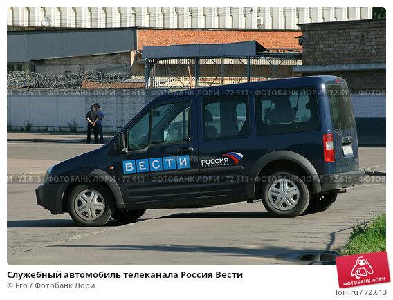 Купить «Служебный автомобиль телеканала Россия Вести», фото № 72613, снято 11 августа 2007 г. (c) Fro / Фотобанк Лори