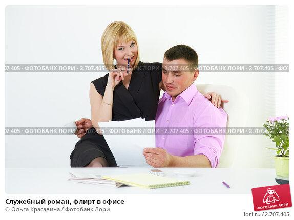 Купить «Служебный роман, флирт в офисе», фото № 2707405, снято 12 мая 2011 г. (c) Ольга Красавина / Фотобанк Лори