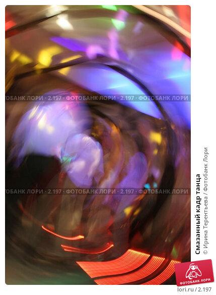 Купить «Смазанный кадр танца», эксклюзивное фото № 2197, снято 19 августа 2005 г. (c) Ирина Терентьева / Фотобанк Лори