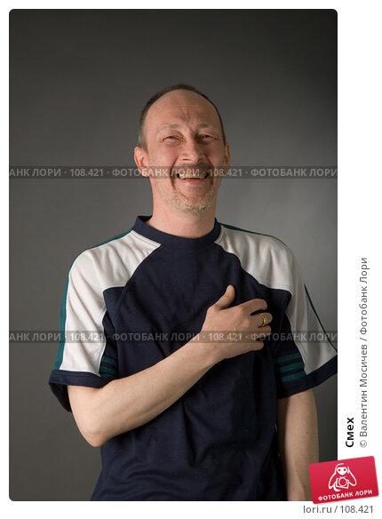 Смех, фото № 108421, снято 2 мая 2007 г. (c) Валентин Мосичев / Фотобанк Лори