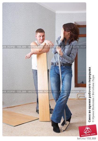 Смех во время рабочего перерыва, фото № 155309, снято 5 декабря 2007 г. (c) Ирина Мойсеева / Фотобанк Лори