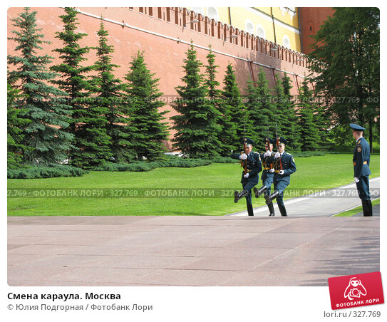 Смена караула. Москва, фото № 327769, снято 9 июня 2008 г. (c) Юлия Селезнева / Фотобанк Лори