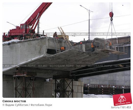 Смена мостов, фото № 161453, снято 8 декабря 2016 г. (c) Вадим Субботин / Фотобанк Лори