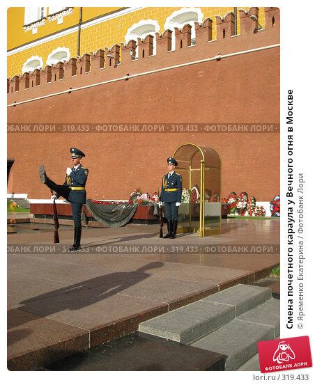 Смена почетного караула у Вечного огня в Москве, фото № 319433, снято 28 мая 2008 г. (c) Яременко Екатерина / Фотобанк Лори