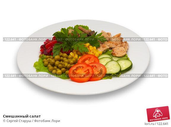 Смешанный салат, фото № 122641, снято 23 октября 2006 г. (c) Сергей Старуш / Фотобанк Лори