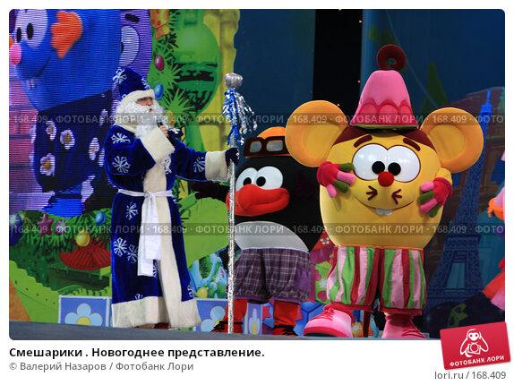Смешарики . Новогоднее представление., фото № 168409, снято 3 января 2008 г. (c) Валерий Назаров / Фотобанк Лори