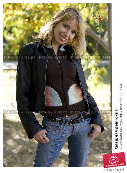 Смешная девчонка, фото № 91493, снято 24 сентября 2007 г. (c) Михаил Мандрыгин / Фотобанк Лори
