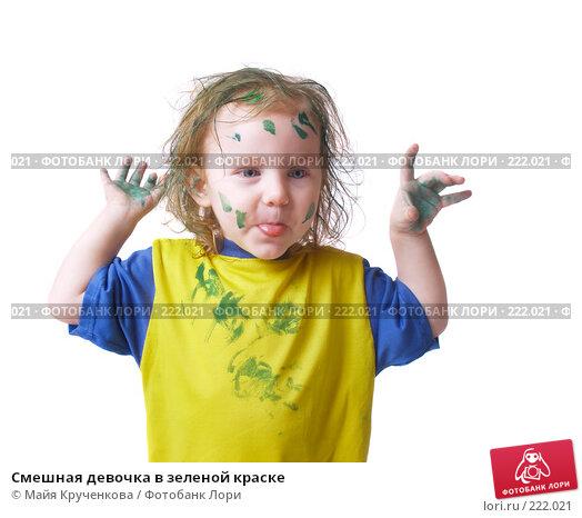 Смешная девочка в зеленой краске, фото № 222021, снято 17 января 2008 г. (c) Майя Крученкова / Фотобанк Лори