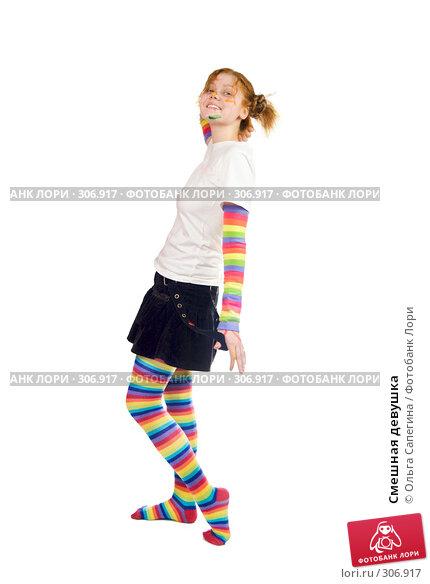 Смешная девушка, фото № 306917, снято 7 апреля 2008 г. (c) Ольга Сапегина / Фотобанк Лори